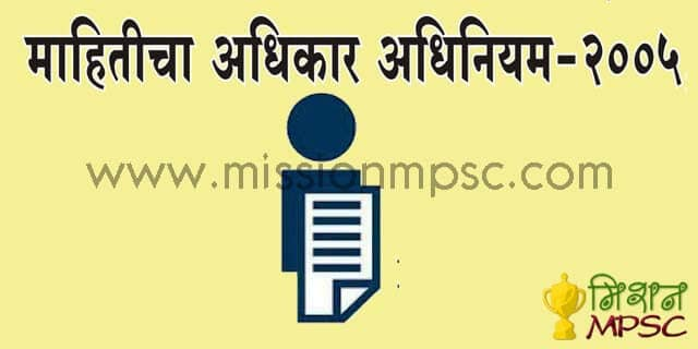 right to information act logo