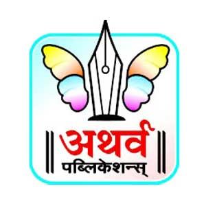 atharv-publication-jalgaon-logo