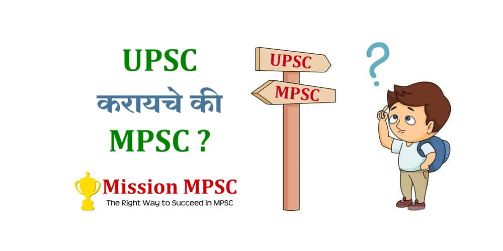 upsc_and_mpsc_difference_upsc_or_mpsc_confusion