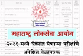 mpsc-exams-in-2016