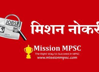 jobs-mission-mpsc
