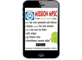 mission_android_app_advt