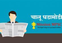chalu-ghadamodi_current-affairs-in-marathi
