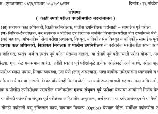 change-exam-pattern-certain-competitive-examinations-mpsc-revised-ghoshana