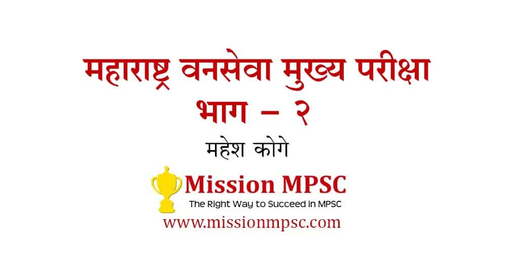 state-forest-service-exam-2