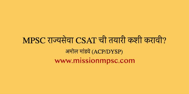 how-to-prepare-for-mpsc-csat-exam