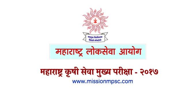 mpsc maharashtra agriculture services main exam 2017