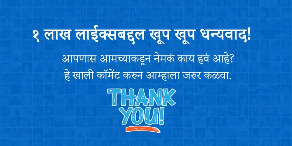 mission mpsc facebook page 1 lakh likes thank you
