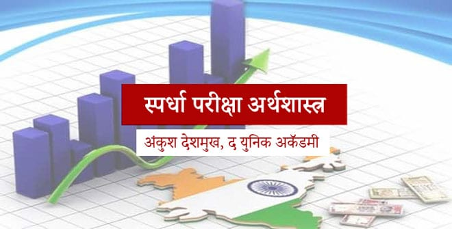 indian-economy-study-for-mpsc