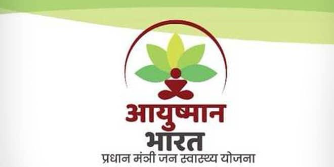 ayushman-bharat_official-logo