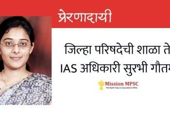 surbh-gautam-ias-success-story