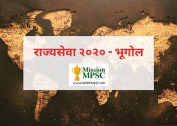 mpsc-rajyaseva-2020-geography