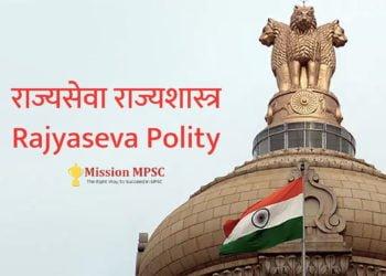 mpsc-rajyaseva-polity