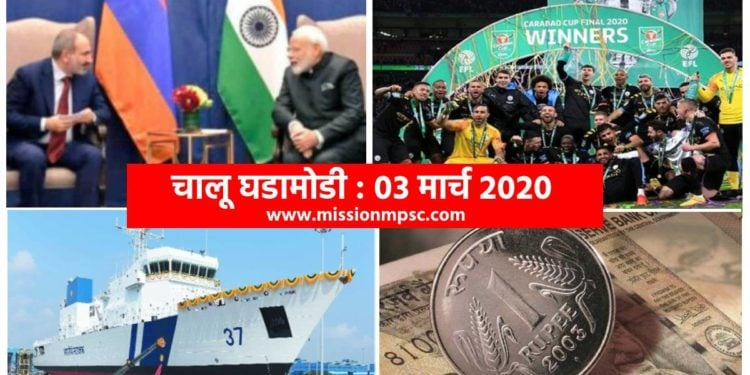 Current Affairs 03 March 2020