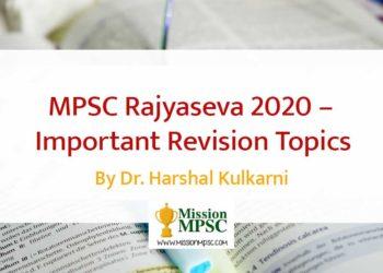 MPSC Rajyaseva Revision Harshal Kulkarni
