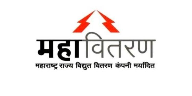 MahaVitaran Recruitment 2020