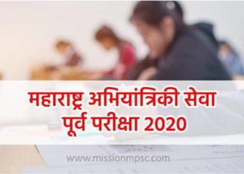 dda recruitment 2020 3