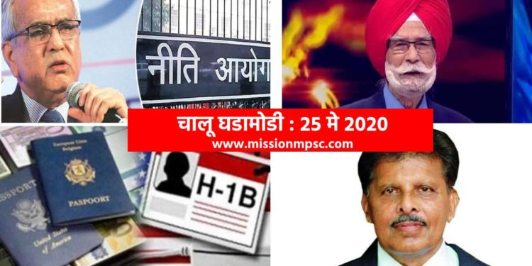 current affairs 25 may 2020