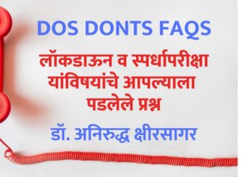 LOCKDOWN DOS DONTS MPSC FAQS