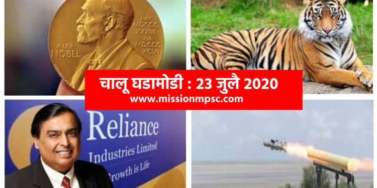 current affairs 23 july 2020