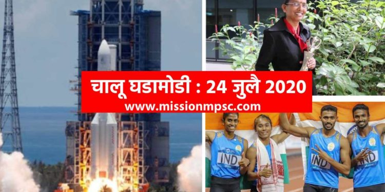 current affairs 24 july 2020