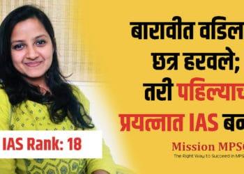 ias-rishita-gupta-marathi-story