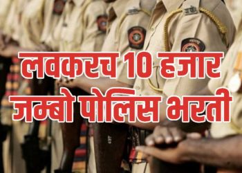 police-bharati-for-10000-posts