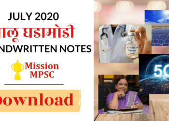 MPSC Current Affairs Notes July 2020