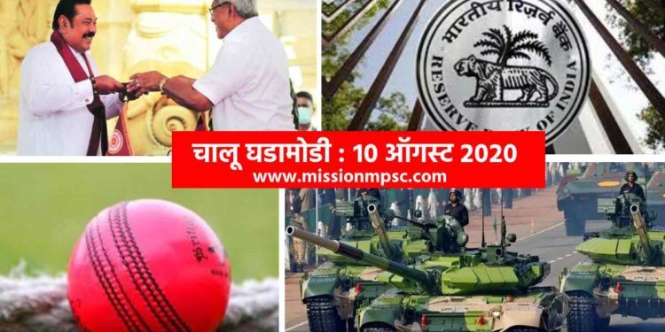 current affairs 10 August 2020