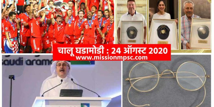 current affairs 24 august 2020