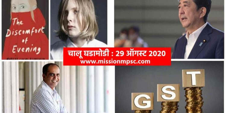current affairs 29 august 2020