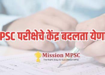 mpsc-exam-cetner-change