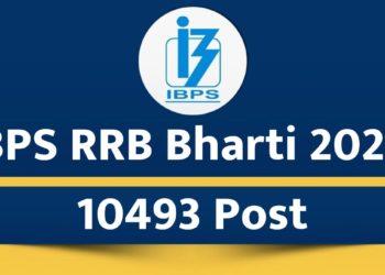 IBPS RRB 2020