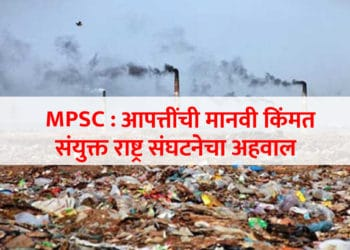 MPSC Current Affairs 2020 Disasters United Nations Report
