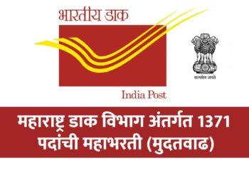 Maharashtra Postal Circle Bharti 2020 2