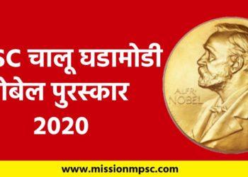 mpsc current affairs nobel prize 2020 1