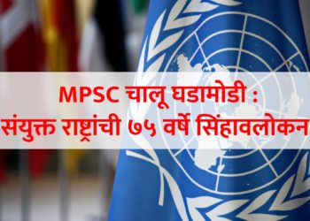 MPSC Current Affairs 2020 75 years of United Nations overview