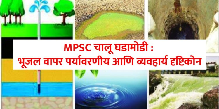 Mpsc Current Affairs Environmental Groundwater Use