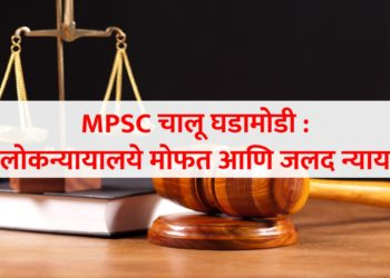 Mpsc Current Affairs People's Courts Free And Speedy Justice (1)