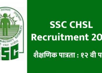 SSC CHSL Recruitment 2020 1
