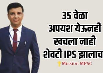 Vijay Vardhan Success Story