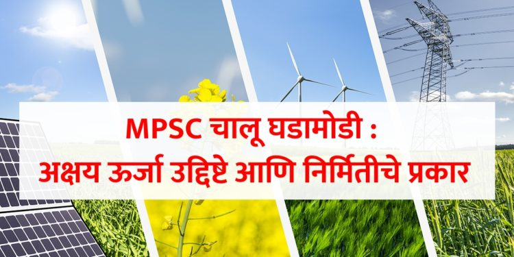 Mpsc Current Affairs Renewable Energy Objectives (1)