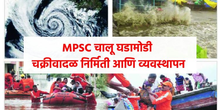 Mpsc Current Affairs Hurricane Management