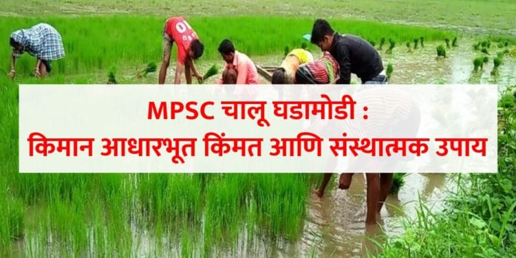 Mpsc Current Affairs Minimum Base Price And Measures