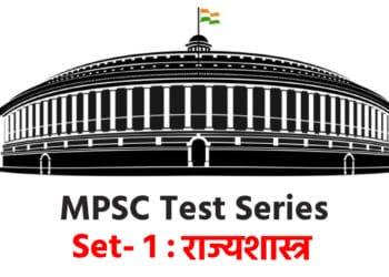 Mpsc Test Series Set 1 राज्यशास्त्र