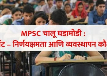 Mpsc Current Affairs Csat Decision Making Skills