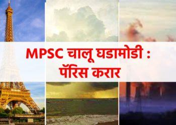 Mpsc Current Affairs Paris Agreement