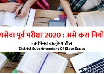 State Service Pre Exam 2020 Planning (1)