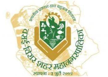 Vasai Virar Mahanagarpalika Recruitment