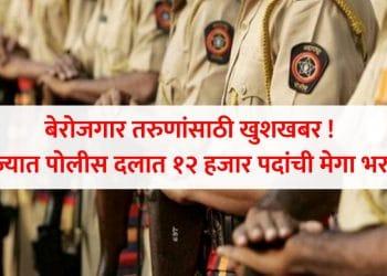 Maharashtra Police Bharti (1)